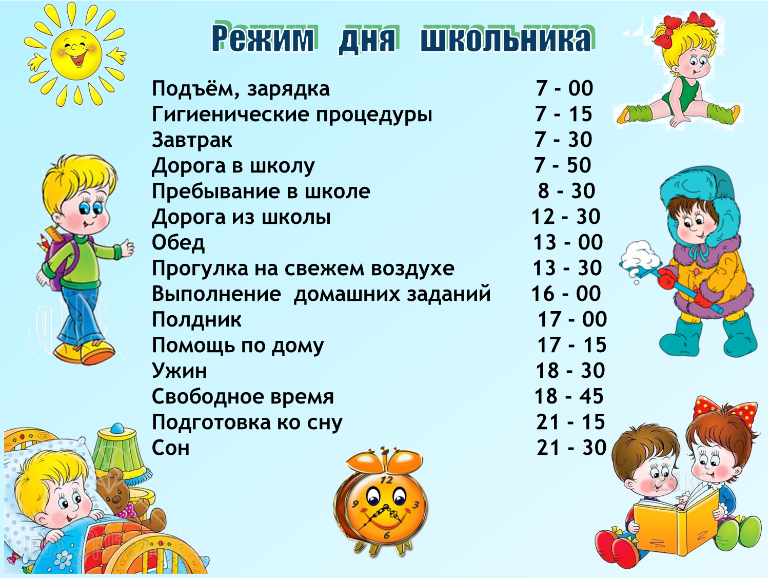 режим дня для 4 месячного ребенка схема